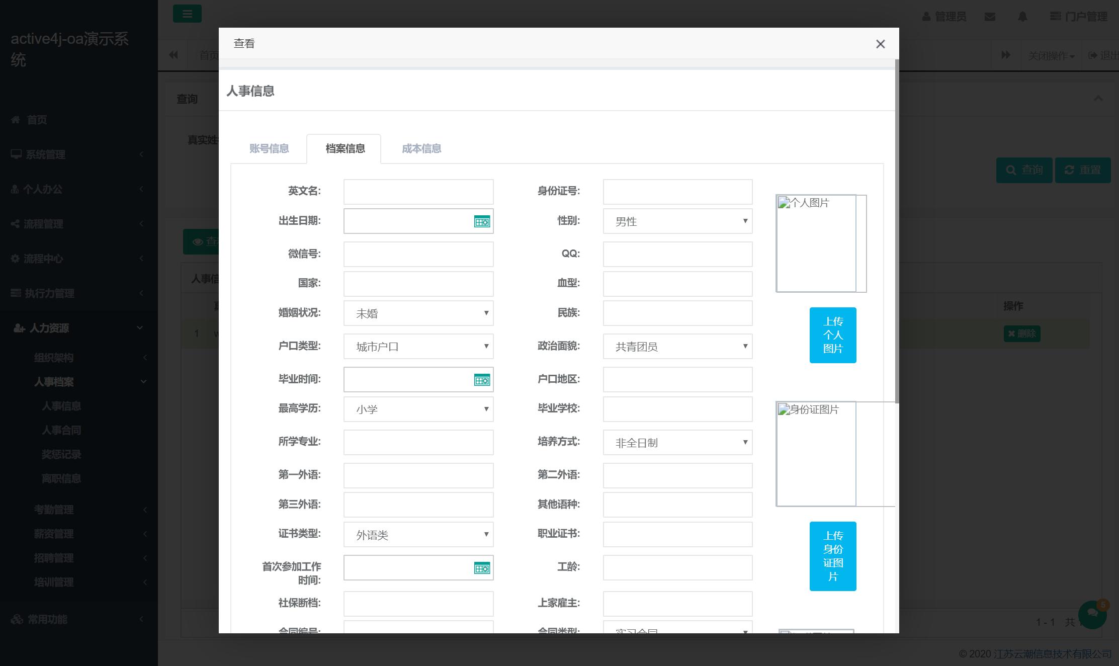 https://zh-active4j-1251505225.cos.ap-shanghai.myqcloud.com/active4joa/oa08.png