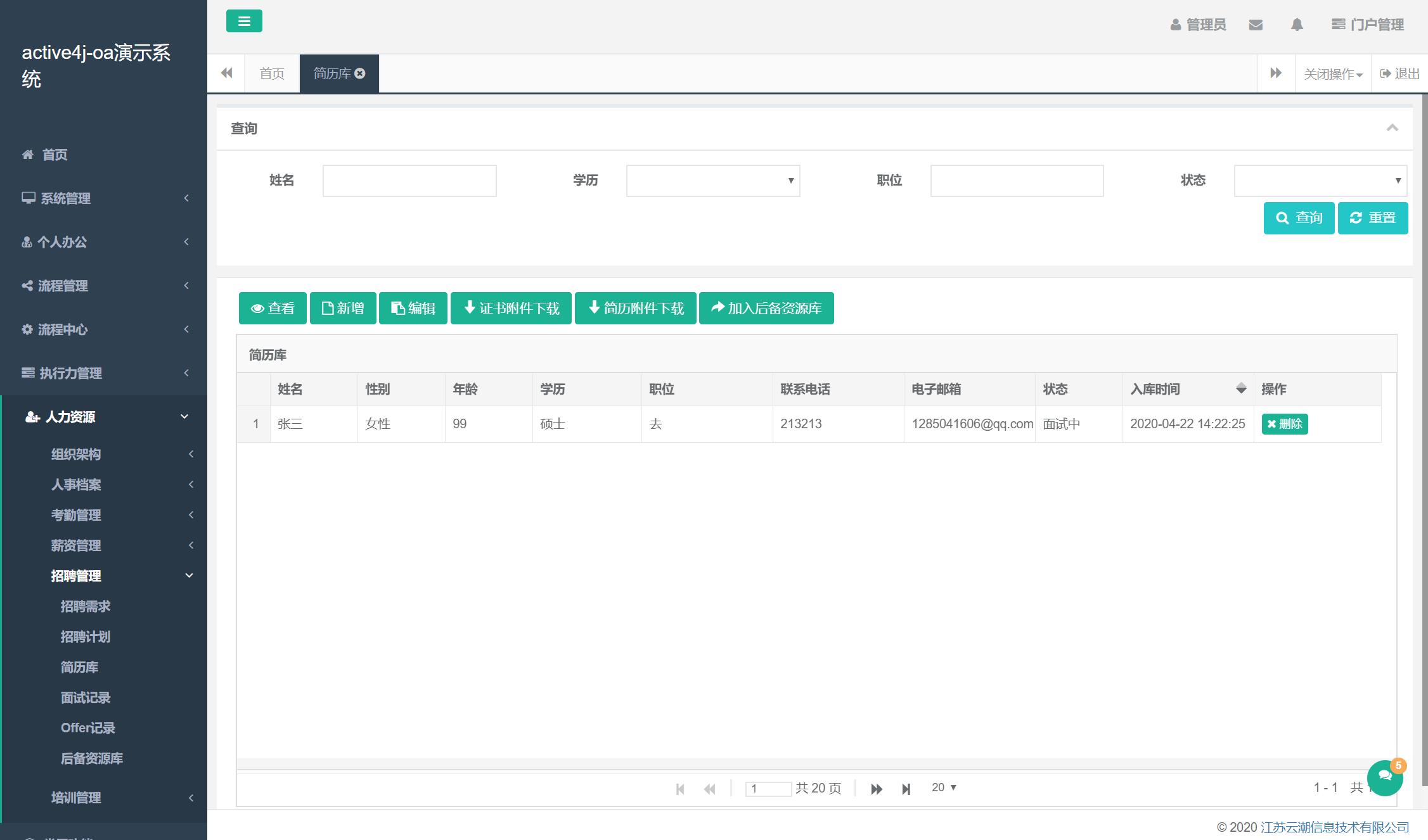https://zh-active4j-1251505225.cos.ap-shanghai.myqcloud.com/active4joa/oa10.png